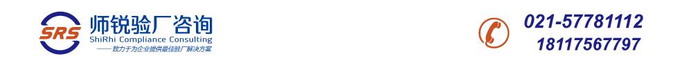 上海师锐企业管理咨询有限公司